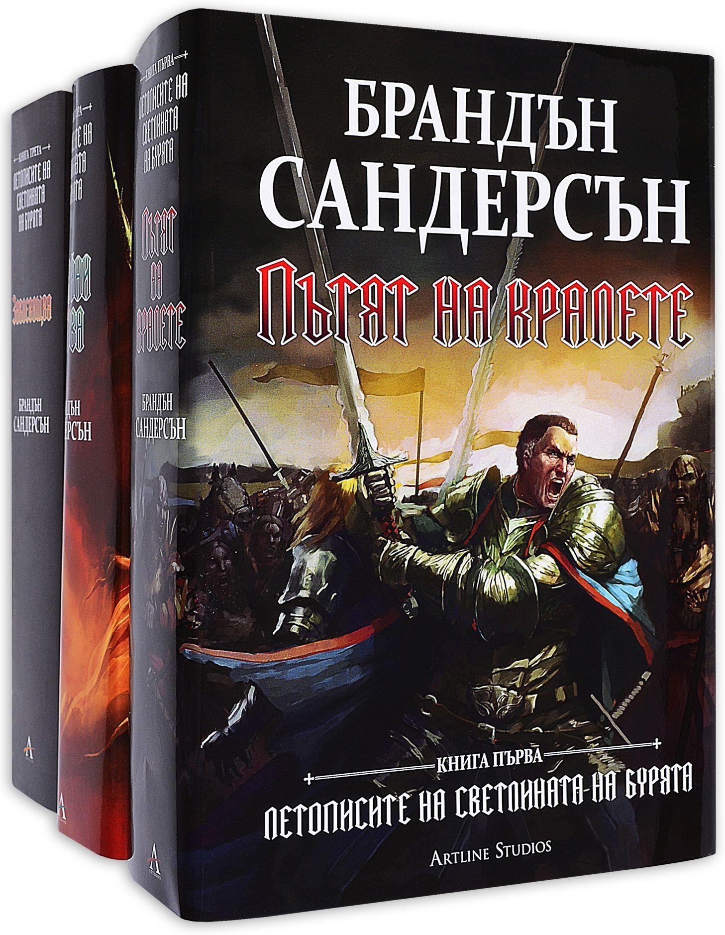 """Колекция """"Летописите на Светлината на Бурята"""" (3 тома) - 1"""