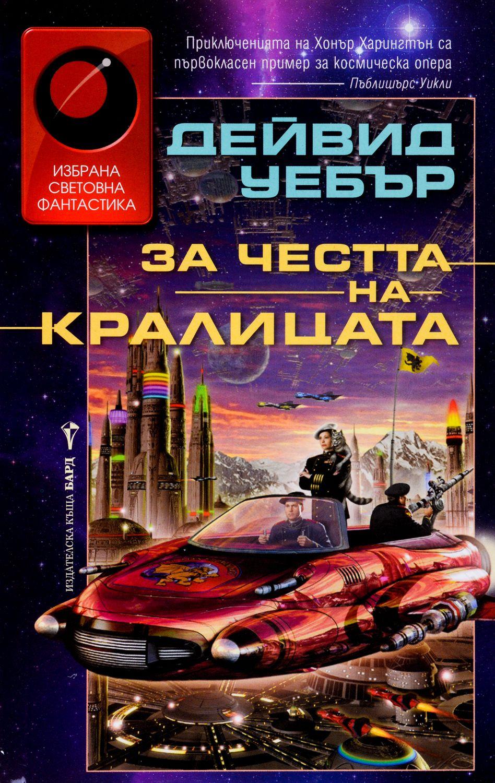 """Колекция """"Световна фантастика""""-2 - 3"""