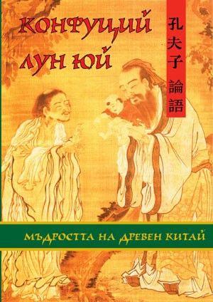 Конфуций Лун Юй (твърди корици) - 1