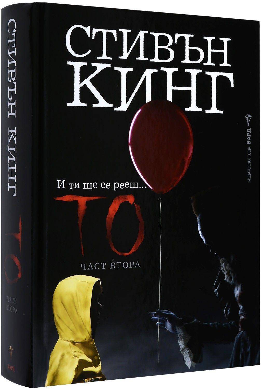 "Колекция ""ТО"" - 7"