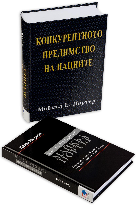 """Колекция """"Майкъл Портър""""-1 - 2"""