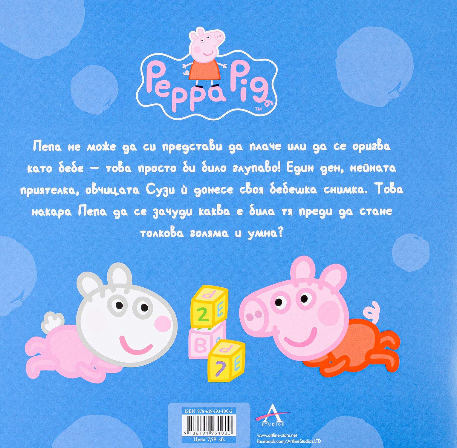 "Колекция ""Peppa Pig"" - 4"
