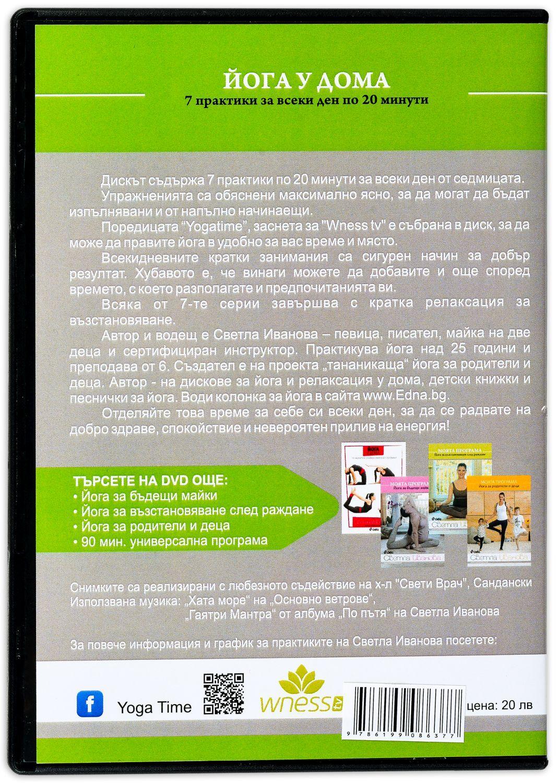 "Колекция ""Йога у дома"" (2 DVD-та) - 3"