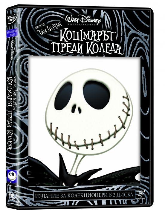 Кошмари преди Коледа (DVD) - 2