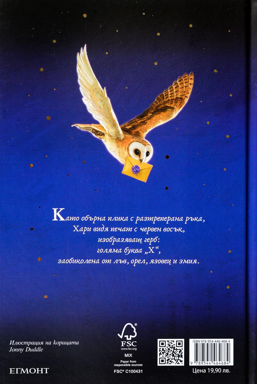 """Колекция """"Хари Потър"""" (пълна поредица) - 4"""