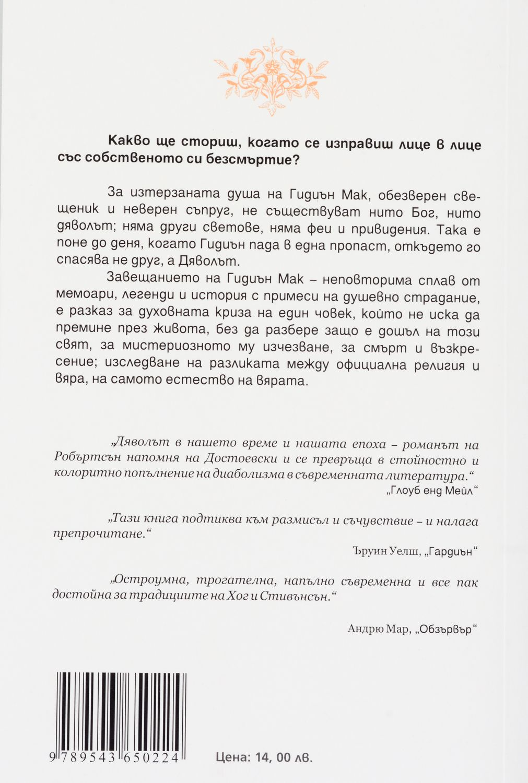 """Колекция """"Мистерии: Завещанието на Гидиън Мак + Краят на господин Y + Бдение""""-3 - 4"""