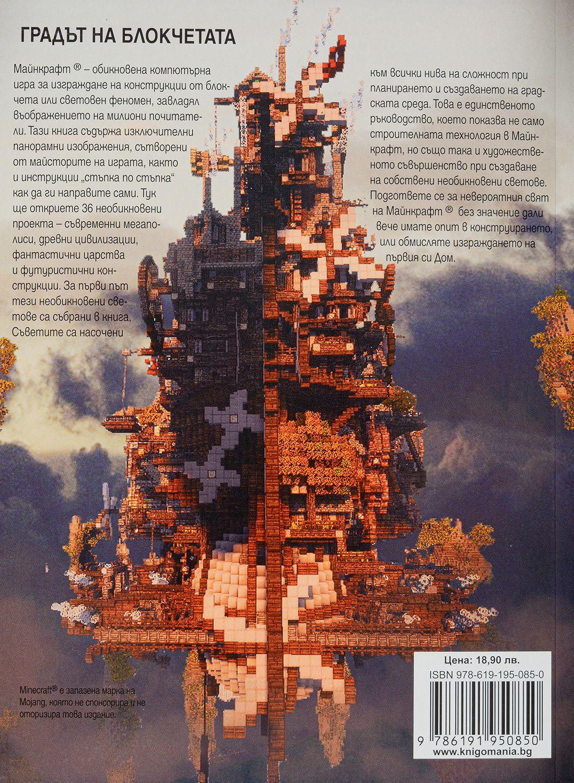"""Колекция """"Minecraft приключения"""" - 4"""