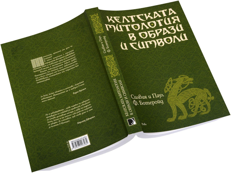 Келтската митология в образи и символи - 4