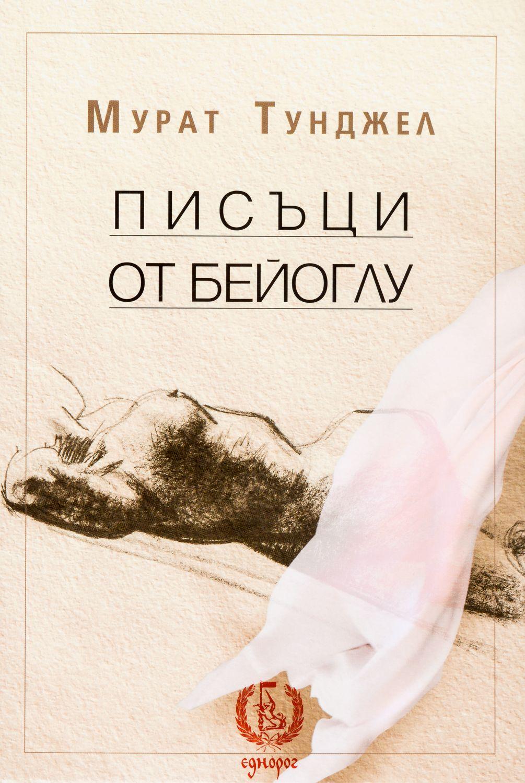 """Колекция """"Разкази: Ябълката + Писъци от Бейоглу + Убийството на Маргарет Тачър""""-2 - 3"""
