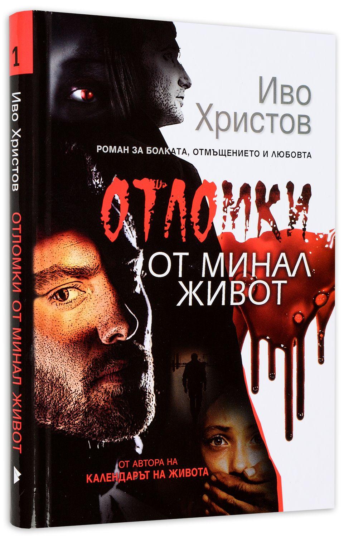 """Колекция """"Иво Христов 2"""" - 5"""