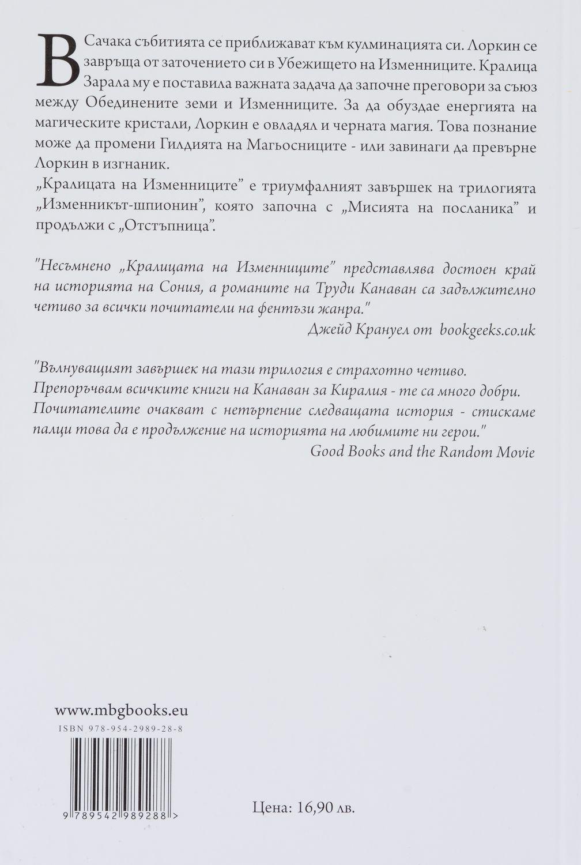 """Колекция """"Изменникът шпионин""""-7 - 8"""