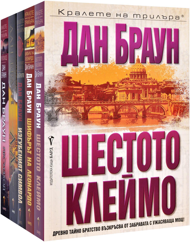 """Колекция """"Робърт Лангдън"""" (5 книги) - 1"""