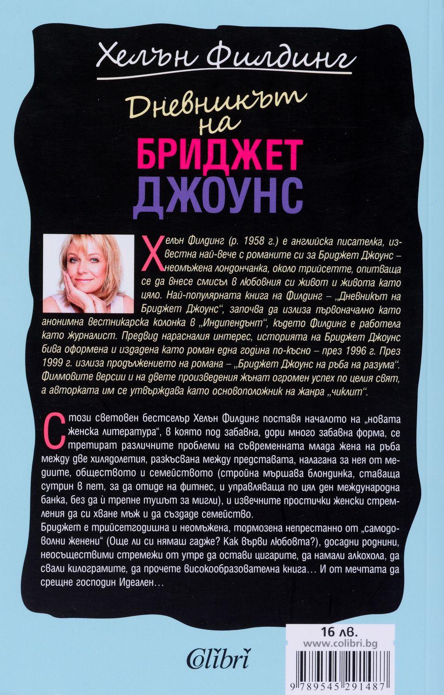 "Колекция ""Бриджет Джоунс""-3 - 4"