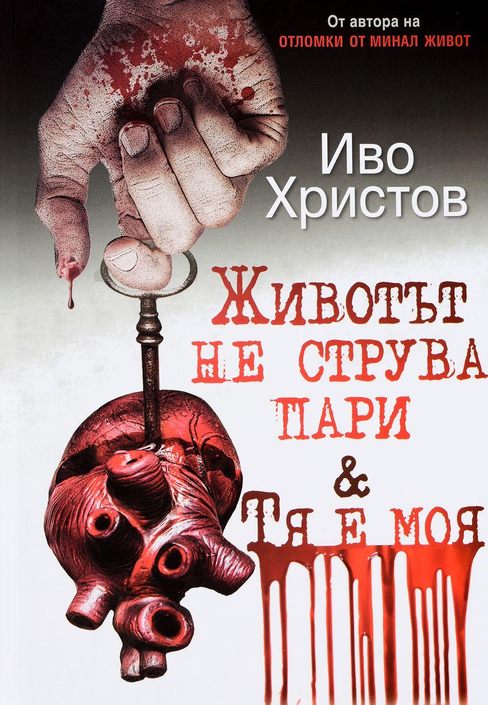 """Колекция """"Иво Христов 2"""" - 6"""