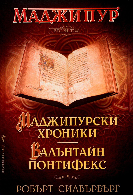 "Колекция ""Маджипур""-4 - 5"