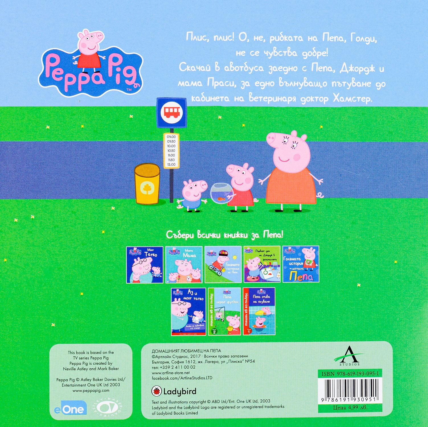 "Колекция ""Peppa Pig"" - 14"