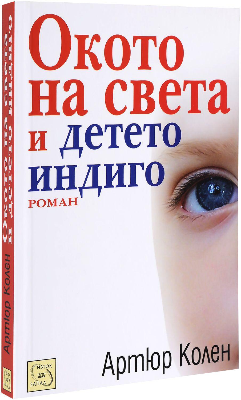 Окото на света и детето индиго - 1