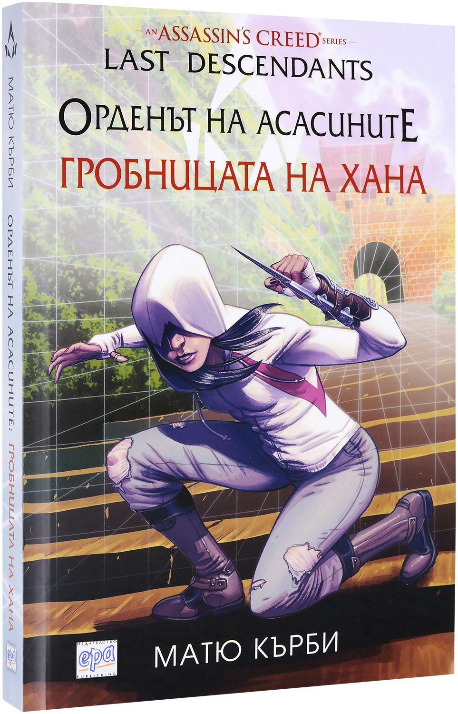 """Колекция """"Орденът на асасините: Потомци"""" - 4"""