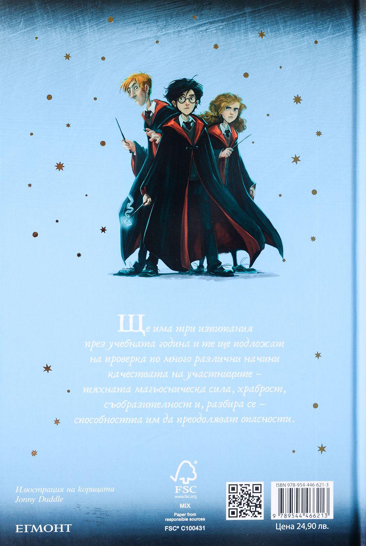 """Колекция """"Хари Потър"""" (пълна поредица) - 13"""