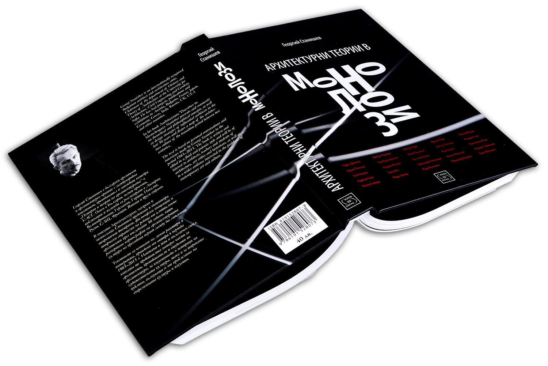 Архитектурни теории в монолози (твърди корици) - 2