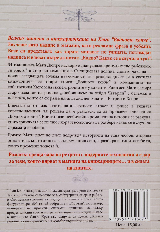 """Колекция """"Любов в книги и картини""""-3 - 4"""