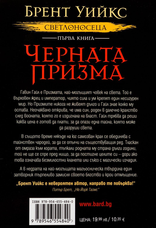 "Колекция ""Светлоносеца""-3 - 4"