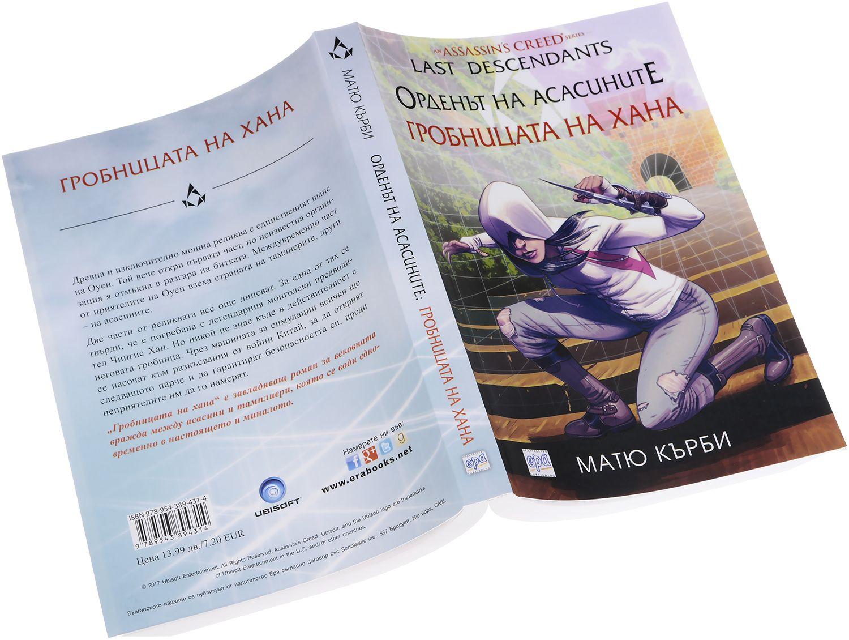 """Колекция """"Орденът на асасините: Потомци"""" - 5"""