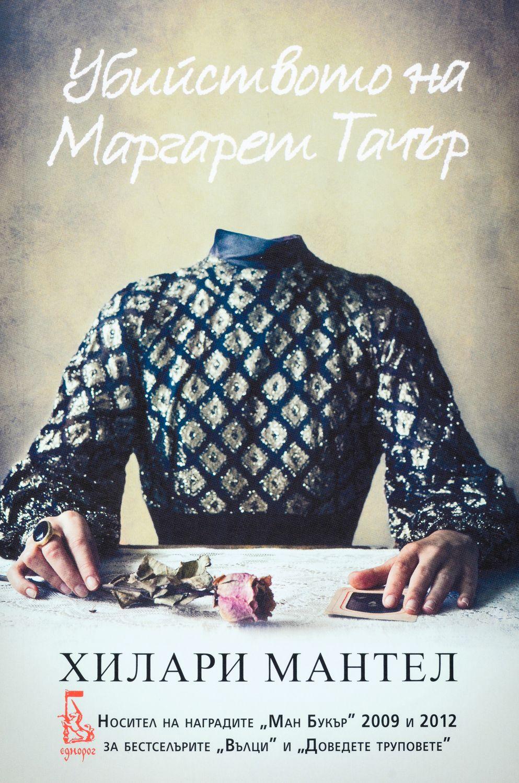 """Колекция """"Разкази: Ябълката + Писъци от Бейоглу + Убийството на Маргарет Тачър""""-4 - 5"""