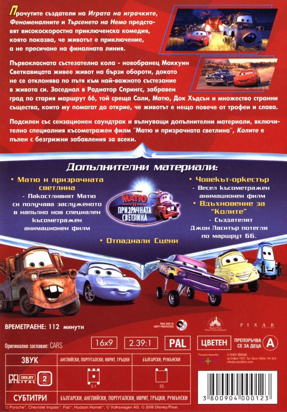 Колите (DVD) - 3