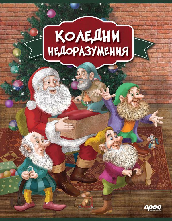 Коледни недоразумения - 1