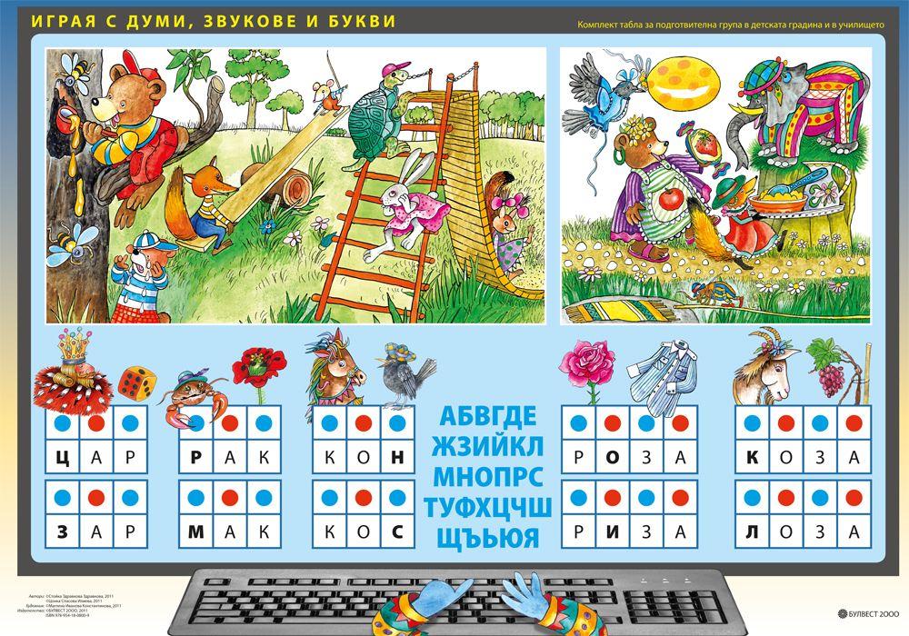 Комплект табла за подготвителна група в детската градина и в училището - 1