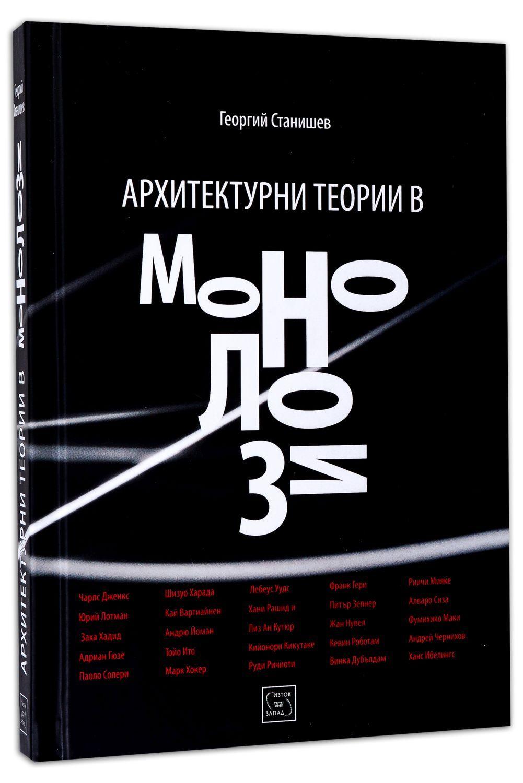 Архитектурни теории в монолози (твърди корици) - 1