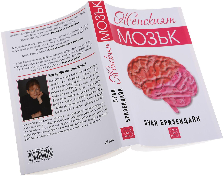 kolektsiya-zhenskiyat-i-mazhkiyat-mozak-2 - 3
