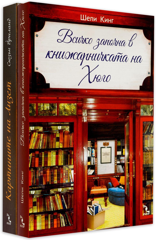 """Колекция """"Любов в книги и картини"""" - 1"""