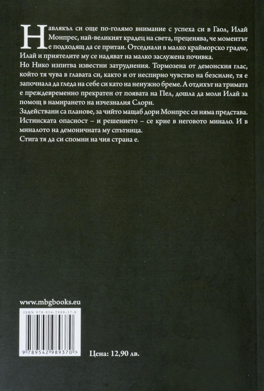 """Колекция """"Легенда за Илай Монпрес""""-7 - 8"""