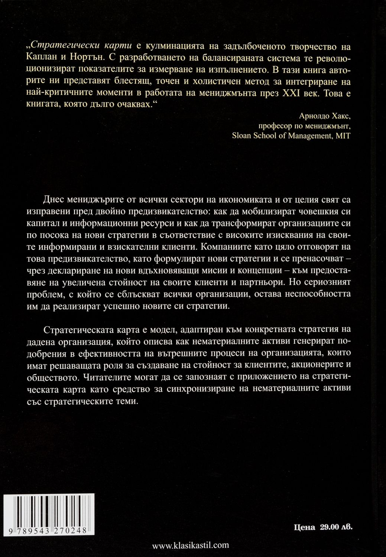 """Колекция """"Стратегия и планиране""""-3 - 4"""
