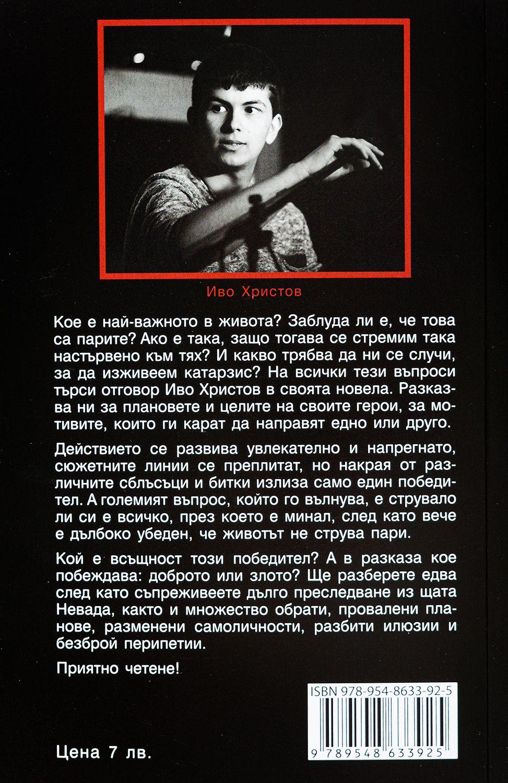 """Колекция """"Иво Христов"""" (Животът не струва пари + Тя е моя) - 4"""