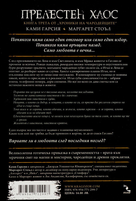 """Колекция """"Хроники на чародейците"""" (3 и 4 част)-5 - 6"""