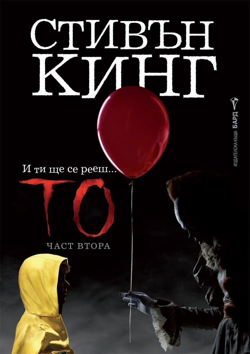 "Колекция ""ТО"" - 8"