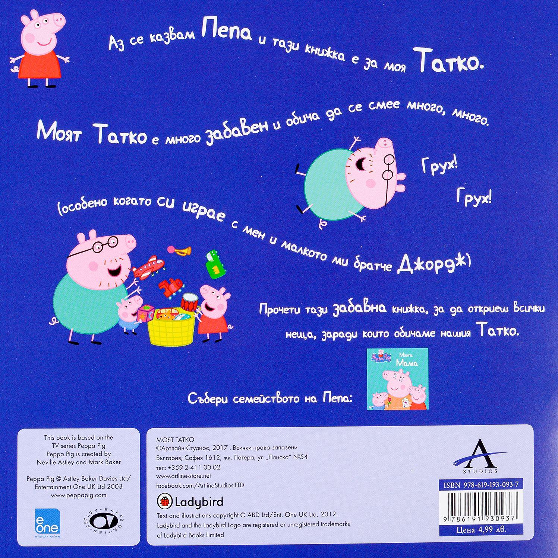 "Колекция ""Peppa Pig"" - 12"
