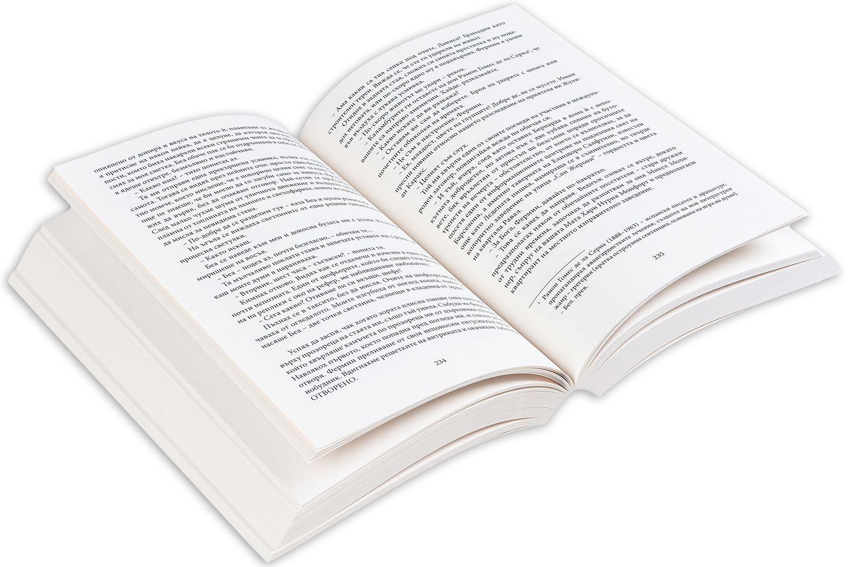 """Колекция """"Гробището на забравените книги"""" - 4"""