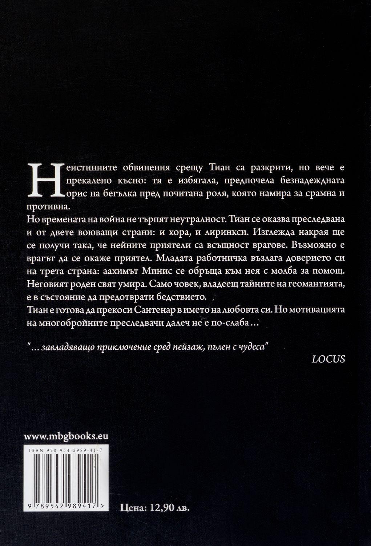 """Колекция """"Кладенецът на ехото""""-5 - 6"""
