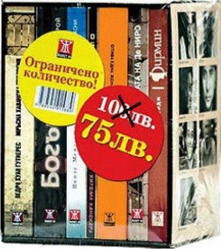 Колекция Отвъд 2009 - 1