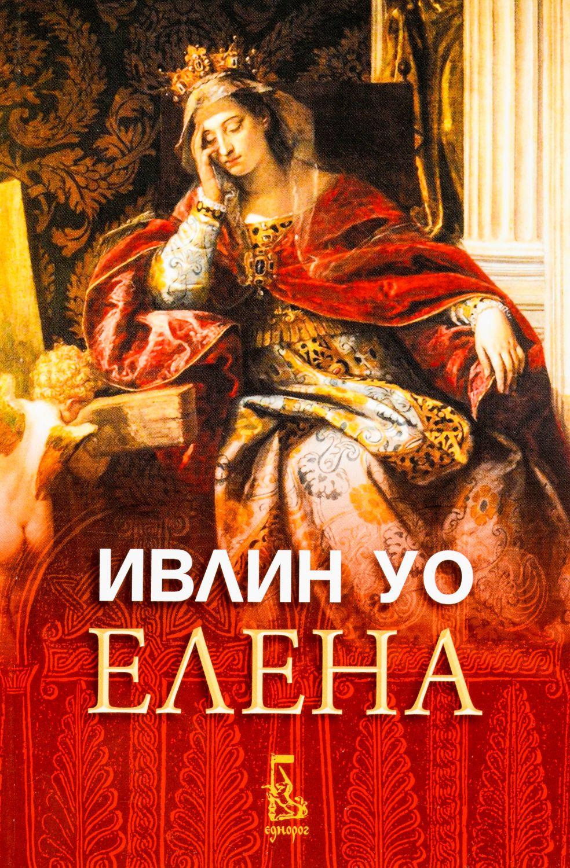 """Колекция """"Кралици и светици""""-2 - 3"""