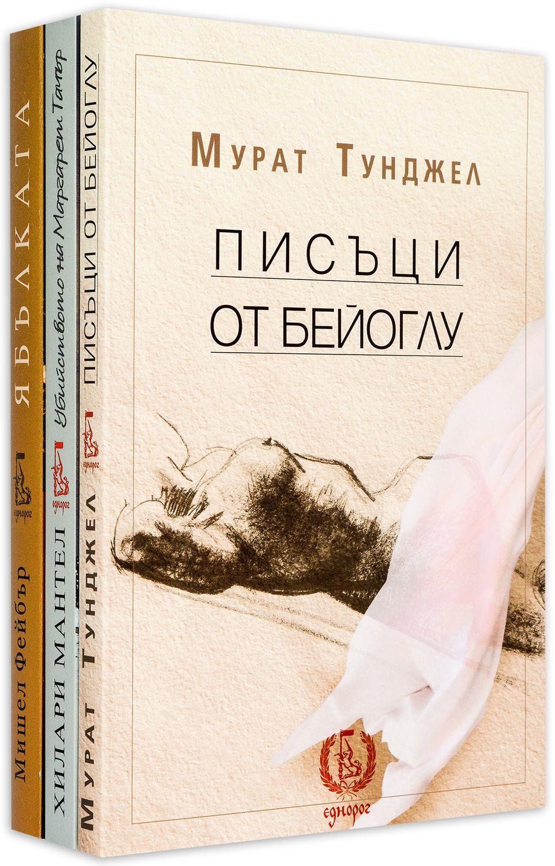 """Колекция """"Разкази: Ябълката + Писъци от Бейоглу + Убийството на Маргарет Тачър"""" - 1"""