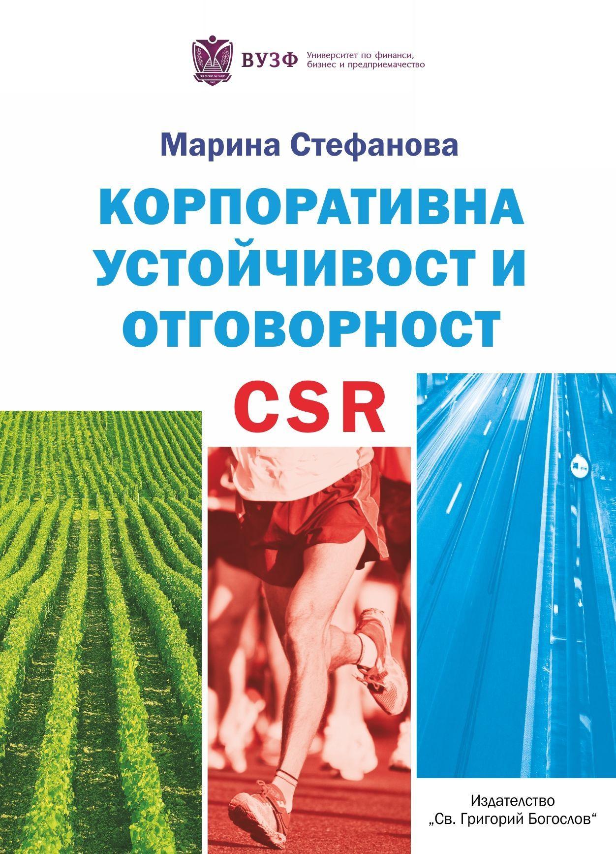 Корпоративна устойчивост и отговорност - 1