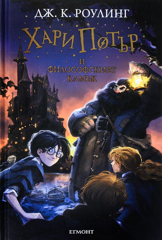 """Колекция """"Хари Потър"""" (пълна поредица) - 3"""