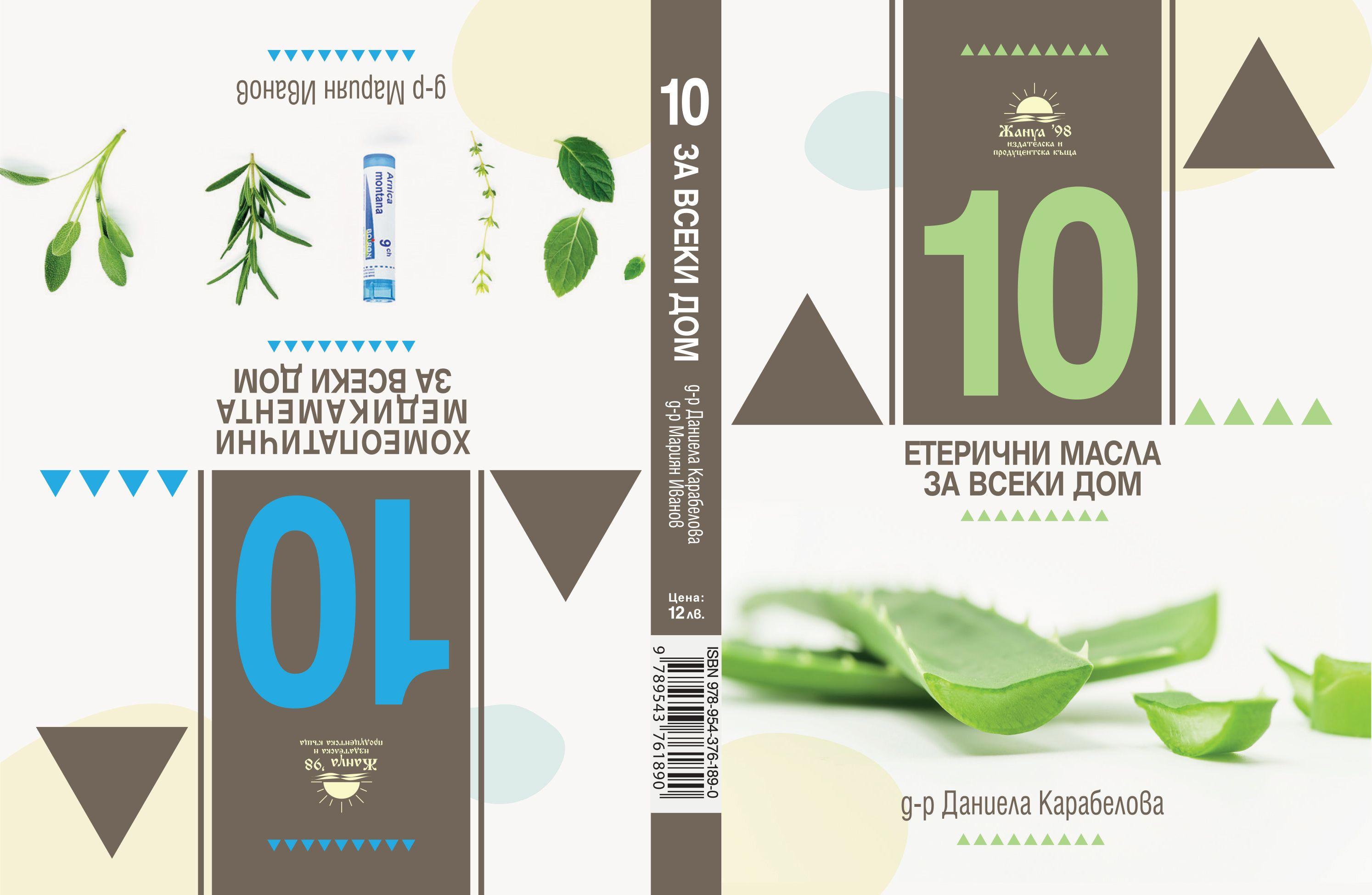 10 за всеки дом - хомеопатия и етерични масла - 3