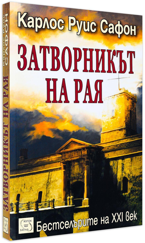 """Колекция """"Гробището на забравените книги"""" - 8"""