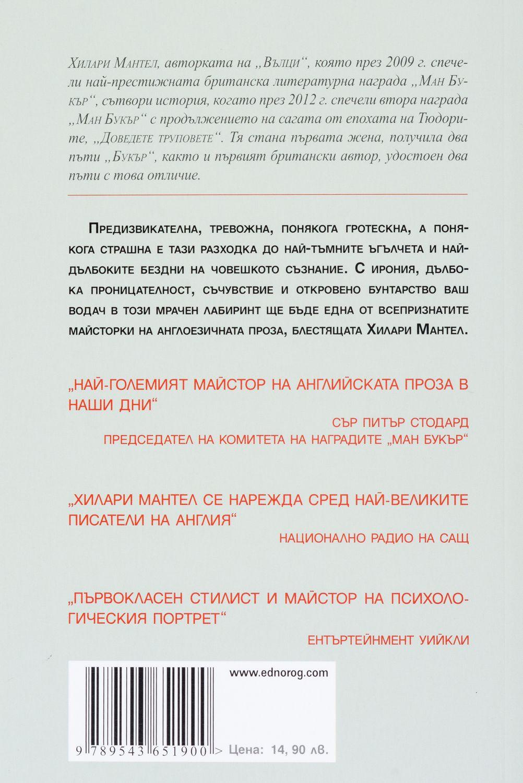 """Колекция """"Разкази: Ябълката + Писъци от Бейоглу + Убийството на Маргарет Тачър""""-5 - 6"""